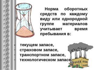 Норма оборотных средств по каждому виду или однородной группе материалов уч