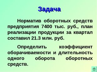 Задача Норматив оборотных средств предприятия 7400 тыс. руб., план реализаци