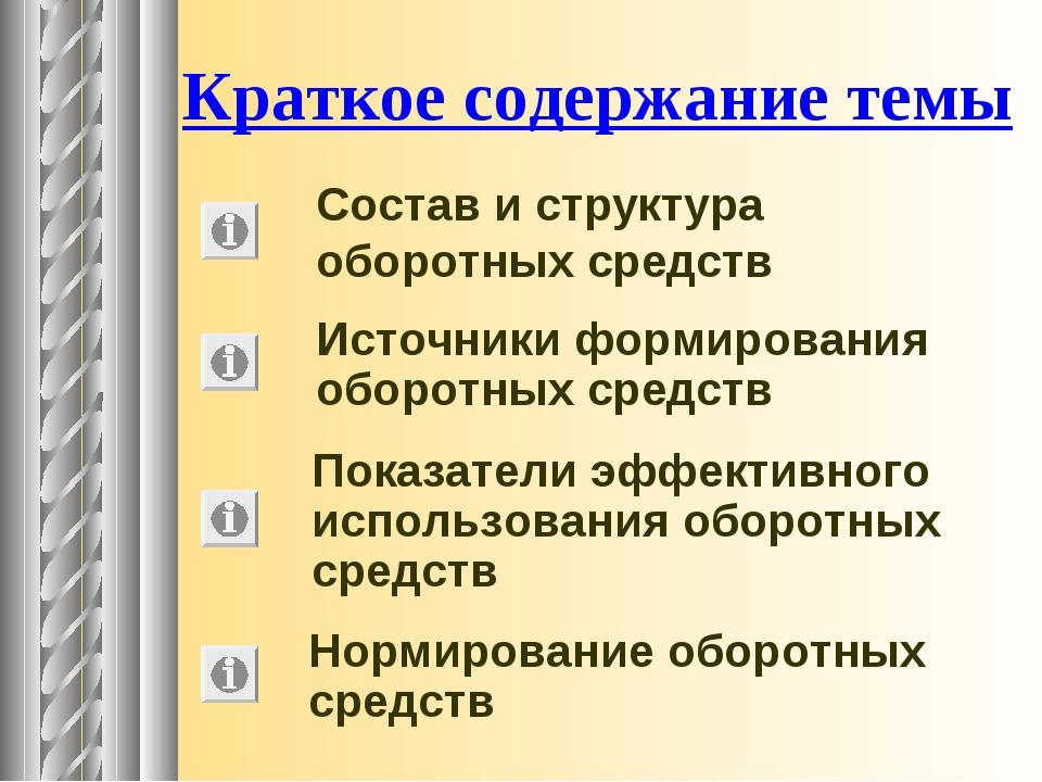 Краткое содержание темы Состав и структура оборотных средств Источники форм...