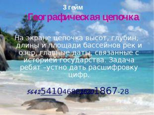 Географическая цепочка 3 гейм На экране цепочка высот, глубин, длины и площад