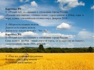 Карточка №1 2. «Угадай-ка!» ассоциации в отношении города России: «Пальмы под