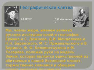 Мы, члены жюри, именем великих русских исследователей и географов: Ермака и С