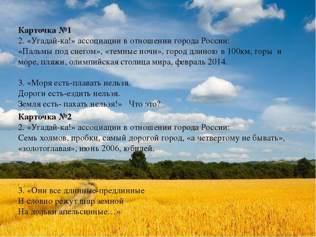Карточка №1 2. «Угадай-ка!» ассоциации в отношении города России: «Пальмы под...