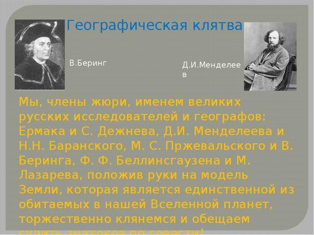 Мы, члены жюри, именем великих русских исследователей и географов: Ермака и С...