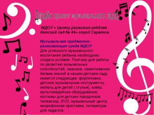 МДОУ « Центр развития ребёнка детский сад № 44» город Саратов. Музыкальная п