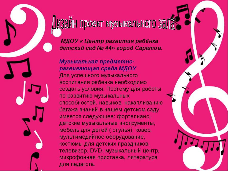 МДОУ « Центр развития ребёнка детский сад № 44» город Саратов. Музыкальная п...