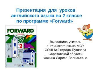 Презентация для уроков английского языка во 2 классе по программе «Forward» В