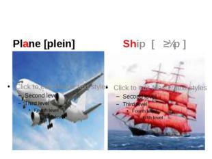 Plane [plein] Ship [ ʃɪp ]