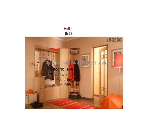 Hall- |hɔːl|