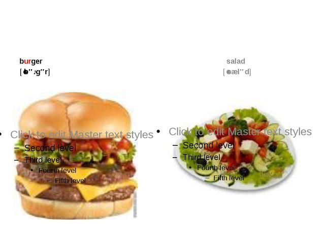 burger [ˈbəːgər] salad [ˈsæləd]
