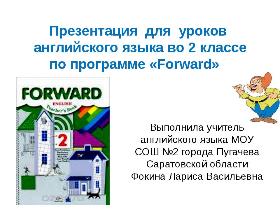 Презентация для уроков английского языка во 2 классе по программе «Forward» В...