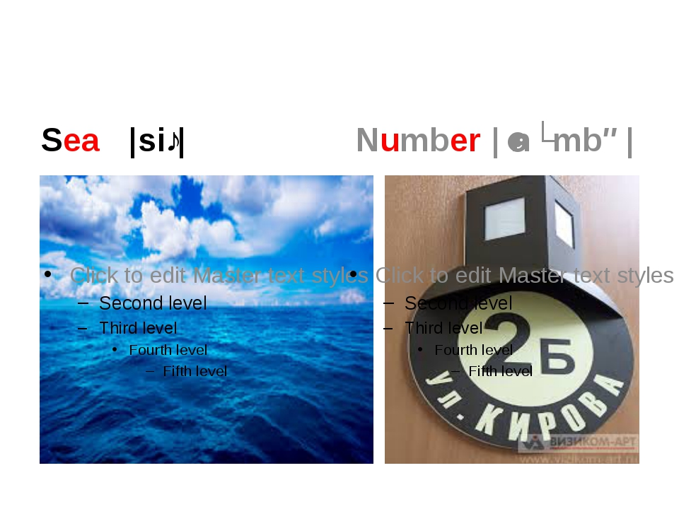 Sea |siː| Number |ˈnʌmbə|