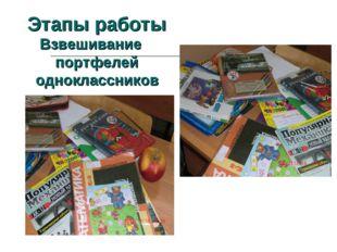 Этапы работы Взвешивание портфелей одноклассников