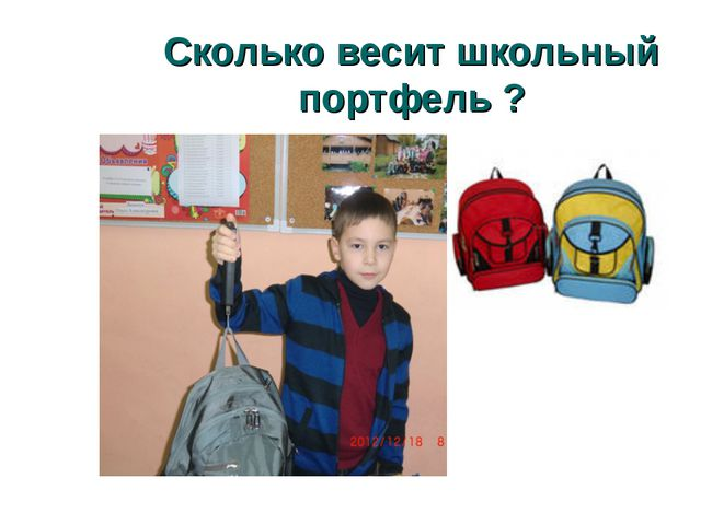 Сколько весит школьный портфель ?