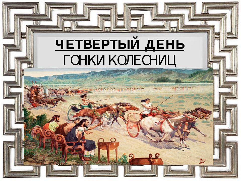 ЧЕТВЕРТЫЙ ДЕНЬ ГОНКИ КОЛЕСНИЦ