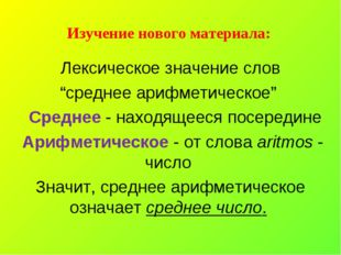 """Изучение нового материала: Лексическое значение слов """"среднее арифметическое"""""""