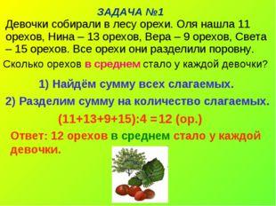 ЗАДАЧА №1 Ответ: 12 орехов в среднем стало у каждой девочки. 12 (ор.) (11+13+