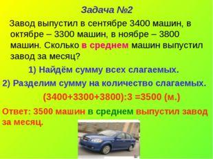 Задача №2 Завод выпустил в сентябре 3400 машин, в октябре – 3300 машин, в ноя