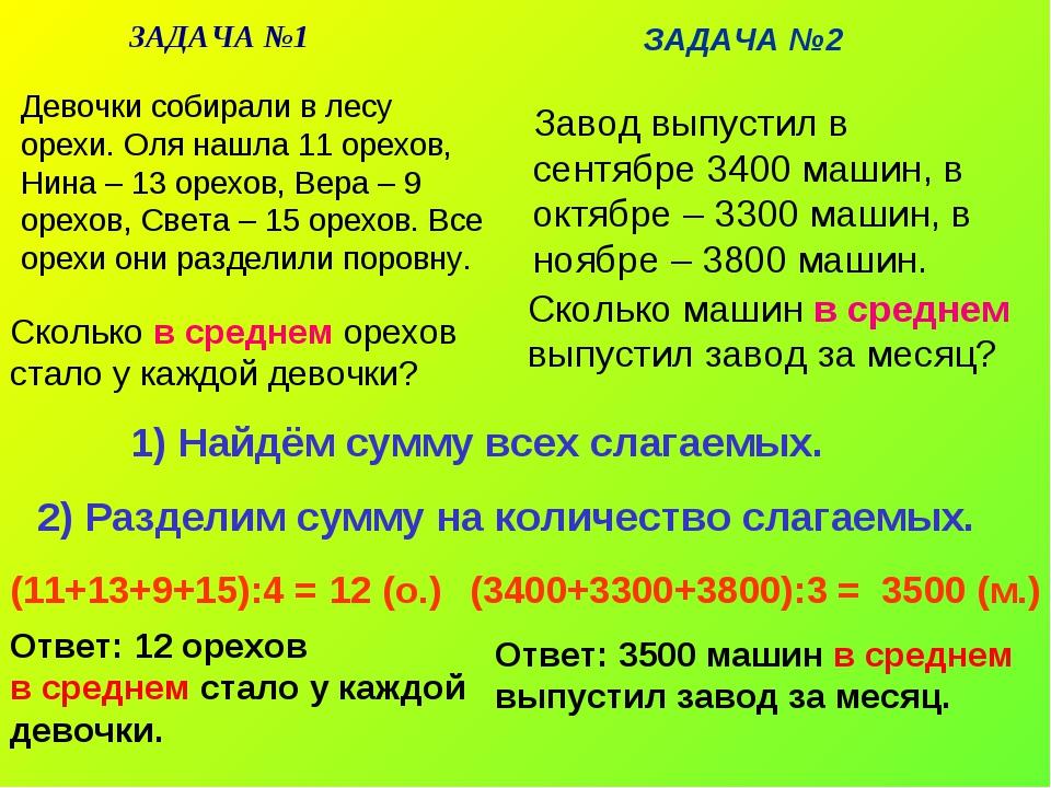 Завод выпустил в сентябре 3400 машин, в октябре – 3300 машин, в ноябре – 3800...