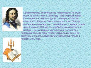 Продолжалось сентябрьское «новогодие» на Руси совсем не долго: уже в 1699 го