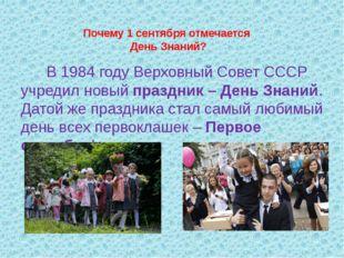 Почему 1 сентября отмечается День Знаний? В 1984 году Верховный Совет СССР уч