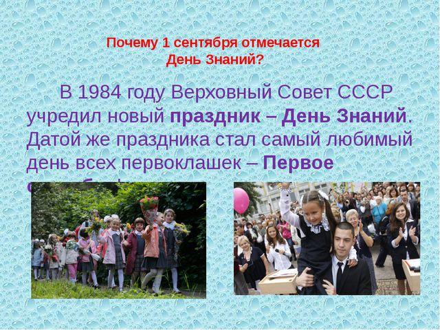 Почему 1 сентября отмечается День Знаний? В 1984 году Верховный Совет СССР уч...