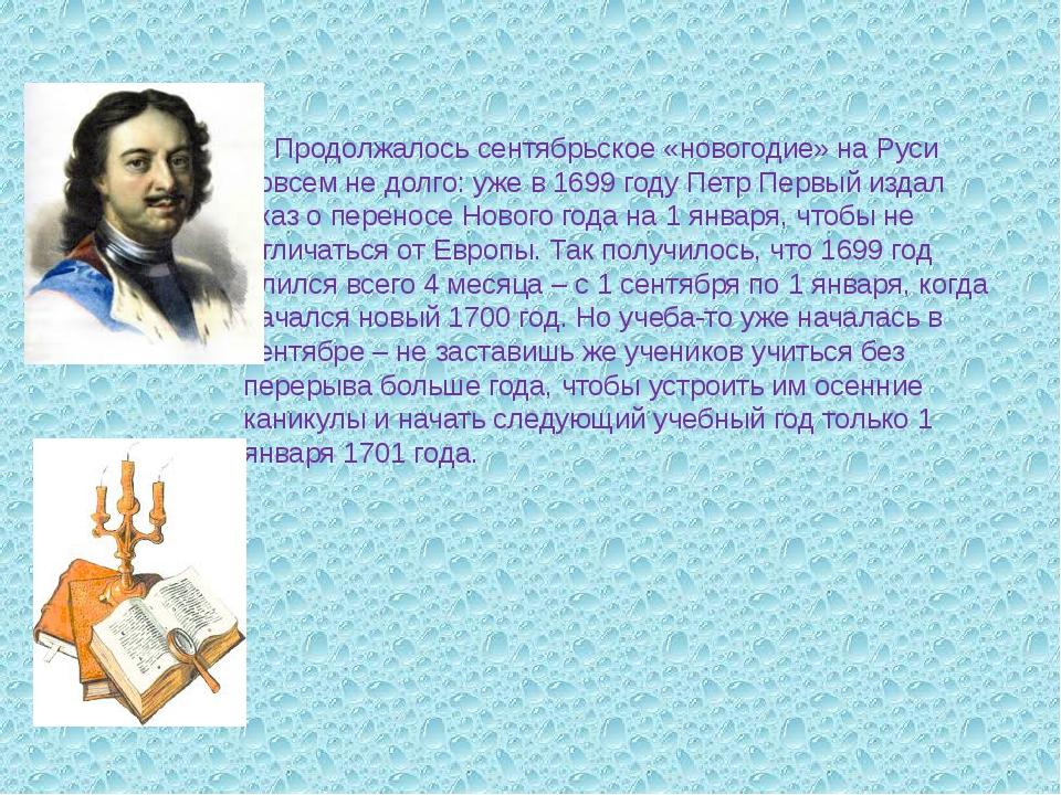 Продолжалось сентябрьское «новогодие» на Руси совсем не долго: уже в 1699 го...