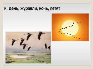 и, день, журавли, ночь, летят