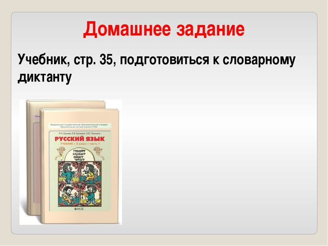 Домашнее задание Учебник, стр. 35, подготовиться к словарному диктанту