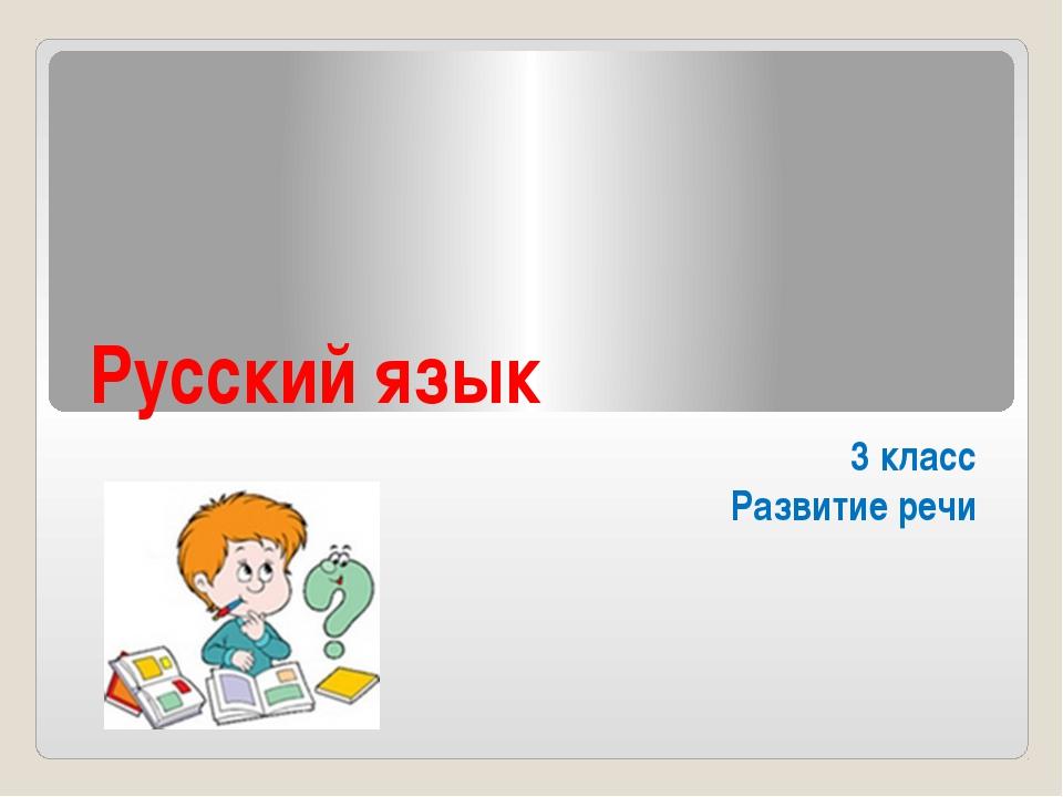 Русский язык 3 класс Развитие речи