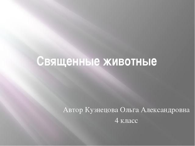 Священные животные Автор Кузнецова Ольга Александровна 4 класс