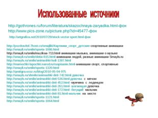 http://artgrafica.net/2010/07/29/stock-vector-sport.html-фон http://pozdravit