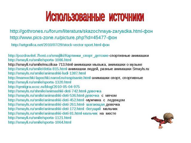 http://artgrafica.net/2010/07/29/stock-vector-sport.html-фон http://pozdravit...