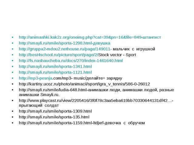 http://animashki.kak2z.org/oneimg.php?cat=39&pn=16&file=849-штангист http://s...