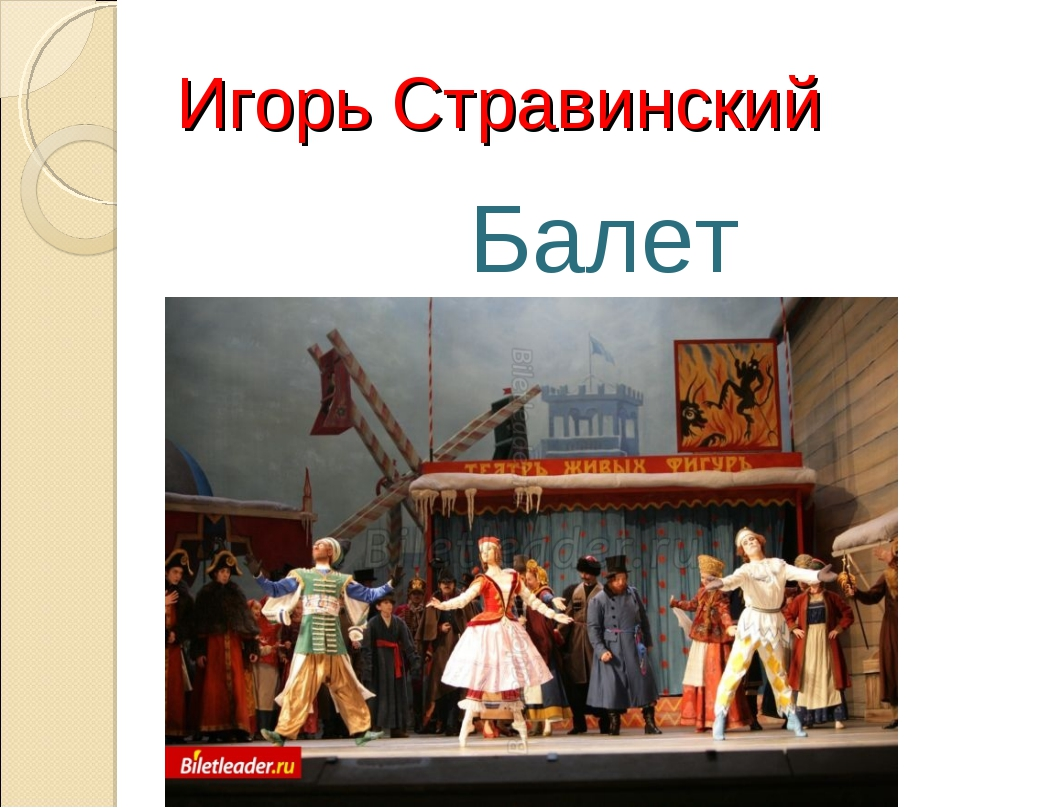 Игорь Стравинский Балет «Петрушка»