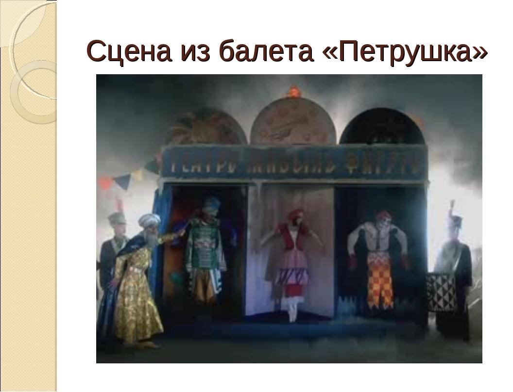 Сцена из балета «Петрушка»