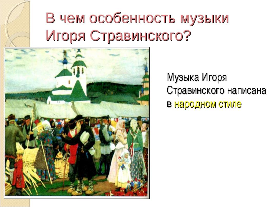 В чем особенность музыки Игоря Стравинского? Музыка Игоря Стравинского написа...