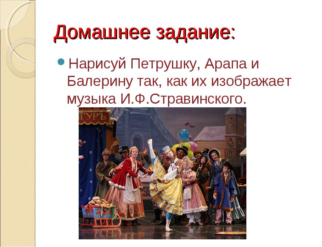 Домашнее задание: Нарисуй Петрушку, Арапа и Балерину так, как их изображает м...