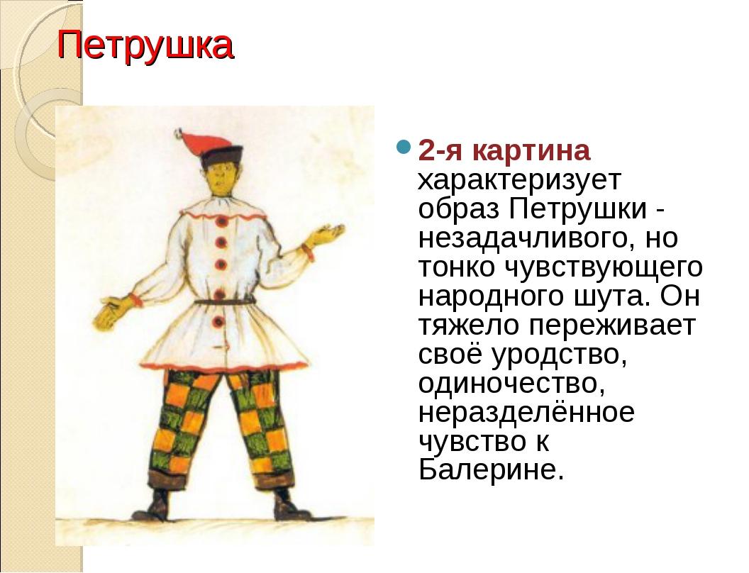 Петрушка 2-я картина характеризует образ Петрушки - незадачливого, но тонко...