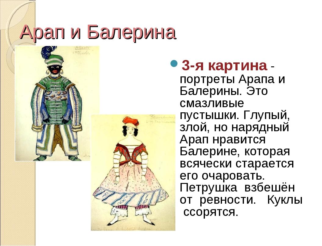 Арап и Балерина 3-я картина - портреты Арапа и Балерины. Это смазливые пустыш...