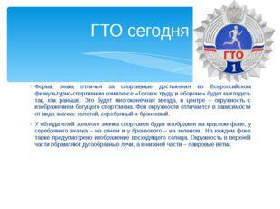 Форма знака отличия за спортивные достижения во Всероссийском физкультурно-сп