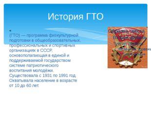 История ГТО «Готов к труду́ и обороне СССР» (ГТО) — программа физкультурной п