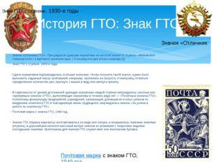 Значок «Отличник ГТО». Присуждался сдавшим нормативы на золотой значок IV ст