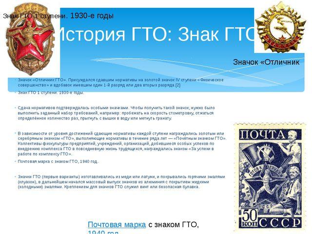 Значок «Отличник ГТО». Присуждался сдавшим нормативы на золотой значок IV ст...