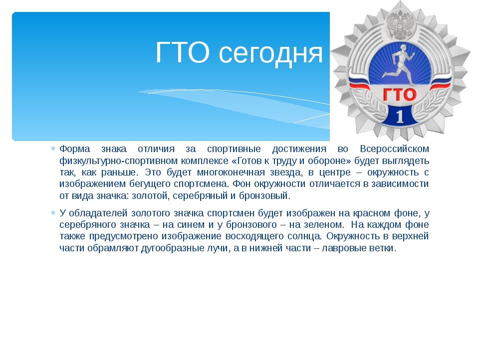 Форма знака отличия за спортивные достижения во Всероссийском физкультурно-сп...