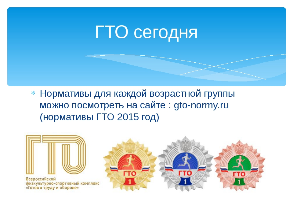 Нормативы для каждой возрастной группы можно посмотреть на сайте : gto-normy....