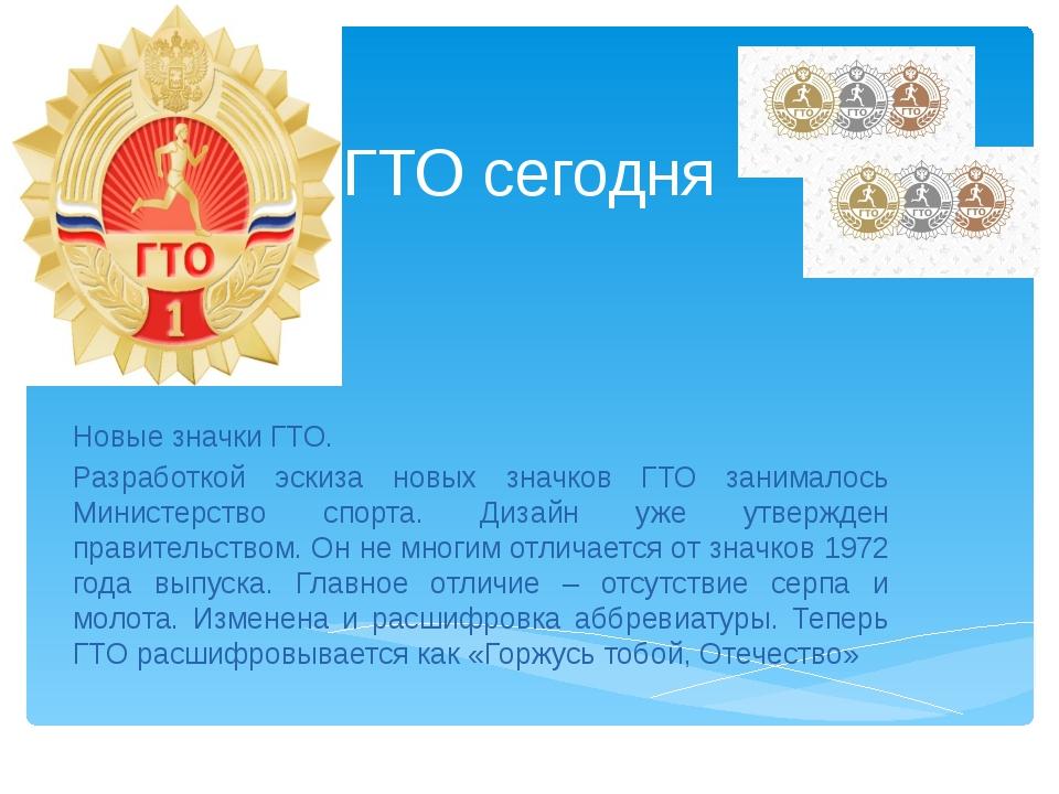 Новые значки ГТО. Разработкой эскиза новых значков ГТО занималось Министерств...