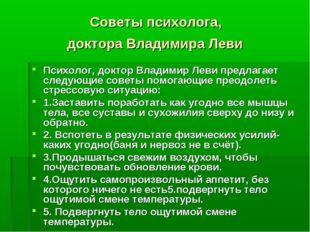 Советы психолога, доктора Владимира Леви Психолог, доктор Владимир Леви предл