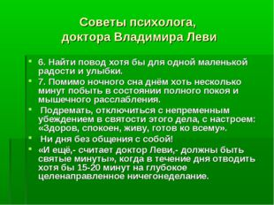 Советы психолога, доктора Владимира Леви 6. Найти повод хотя бы для одной мал