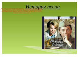 """История песни Стихи, ставшие впоследствии песней под названием """"Катюша"""", я на"""